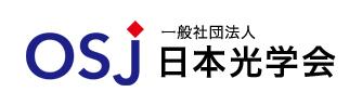 一般社団法人日本光学会